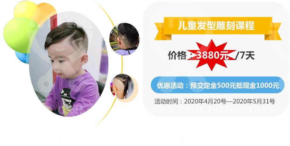 儿童美发店